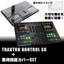 Native Instruments TRAKTOR KONTROL S8 + 専用カバーSET 【台数限定キャリングケースプレゼント!】