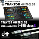 Native Instruments TRAKTOR KONTROL S8 + OYAIDE USB Cable Set 【台数限定キャリングケースプレゼント!】