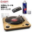 ION Max LP レコードクリーナーセット