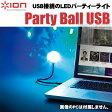 ION Party Ball USB【4時間限定 7月31日(日)20時から23時59分まで エントリーで全品ポイント10倍祭り!】