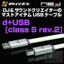 NEO Created by OYAIDE(オヤイデ)d+USB class S rev.2 【1.0m】【送料無料】