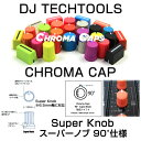 DJ Tech Tools CHROMA CAP Super Knob 90° ( 1個 )スーパーノブ 90°仕様