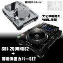 Pioneer DJ CDJ-2000NXS2 専用保護カバーSET【送料/代引手数料無料】【USBフラッシュメモリ16GBプレゼント!】