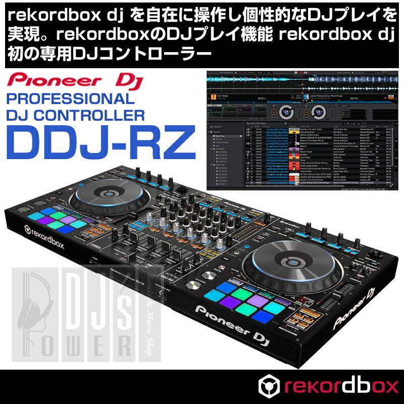 DDJ-RZ