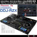 DJとVJを両立させたプロフェッショナルDJコントローラー