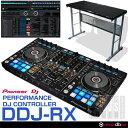 DDJ-RX お買い得DJセット!
