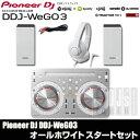 Pioneer DDJ-WeGO3 オールホワイト スタートセット 【代引き手数料/送料無料】