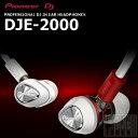 Pioneer(パイオニア)DJE-2000 【生産完了最終特価】