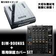 Pioneer (パイオニア) DJM-900 nexus + DS-PC-DJM900 SET【生産完了特価!】