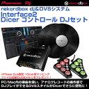 Pioneer DJ INTERFACE2 + Dicer rekordbox コントロール SET 【Dicer用rekordbox djマッピングファイル収録USBメモリプレゼント!】