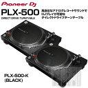 Pioneer DJ PLX-500-K TWIN SET 【レコードクリーニングクロスプレゼント!】