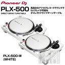 Pioneer DJ PLX-500-W TWIN SET 【レコードクリーニングクロスプレゼント!】