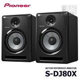 Pioneer (先锋)S-DJ80X 一双 (2台1组)[Pioneer (パイオニア) S-DJ80X ペア (2台1組)]