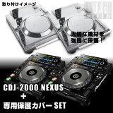 【キャンペーン特典付き!】 Pioneer (パイオニア) CDJ-2000 nexus 専用保護カバーTWIN SET【送料/】【USBフラッシュメモリ16GBプレゼント!】