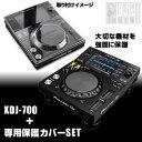 Pioneer DJ XDJ-700 専用保護カバーSET【送料/代引手数料無料】【USBフラッシュメモリ16GBプレゼント!】