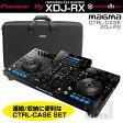 Pioneer DJ XDJ-RX + MAGMA CTRL CASE 専用キャリングケース SET【USBメモリ16GB×2本プレゼント】