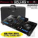 Pioneer DJ XDJ-RX + MAGMA CTRL CASE 専用キャリングケース SET【USBメモリ16GB×2本プレゼント】【rekordbox dj ライセンス同梱】【決算クリアランスセール】