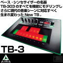 Roland AIRA series TB-3 【3/8発売・初回入荷分】