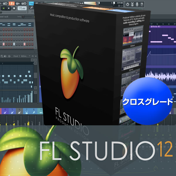 IMAGE LINE SOFTWARE FL STUDIO 12 SIGNATURE BUNDLE【クロスグレード版】 (Windows専用)【本数限定特価】
