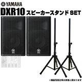 实惠的扬声器台灯附着组套!YAMAHA DXR10+ 扬声器台灯 TWIN SET (2个)[お得なスピーカースタンド付きセット!YAMAHA DXR10 + スピーカースタンド TWIN SET (2本)]