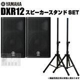 YAMAHA DXR12+ 扬声器台灯 TWIN SET (2个)[YAMAHA DXR12 + スピーカースタンド TWIN SET (2本)]