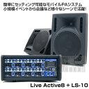 neu モバイルPAセット Live Active8 + LS-10 【決算クリアランスセール】