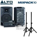 ALTO professional MIXPACK 10 スピーカースタンドセット