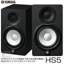 hs5-yamaha-1