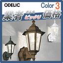 エクステリア 屋外 照明 ライトオーデリック(ODELIC) 【ポーチライト OG254632LC OG254633LC OG254634LC】 ブラケットライト 壁面・玄関灯 LEDが灯すクラシックな雰囲気 人感センサーモード切替型