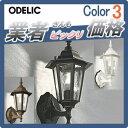 エクステリア 屋外 照明 ライトオーデリック(ODELIC) 【ポーチライト OG041690LC OG254635LC OG041689LC】 ブラケットライト 壁面・玄関灯 LEDが灯すクラシックな雰囲気