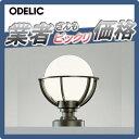 エクステリア 屋外 照明 ライトオーデリック(ODELIC) 【ガーデンライト OG042121LD】 LED 門柱灯 門灯 ガーデンライト アンティーク シンプルデザイン LED 電球色