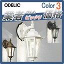 エクステリア 屋外 照明 ライトオーデリック(ODELIC) 【ポーチライト OG041688LD OG254636LD OG041687LD】 ブラケットライト 壁面・玄関灯 LEDが灯すクラシックな雰囲気