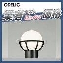 エクステリア 屋外 照明 ライトオーデリック(ODELIC) 【ガーデンライト OG042127LD】 LED 門柱灯 門灯 ガーデンライト アンティーク シンプルデザイン LED 電球色