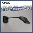 エクステリア 屋外 照明 ライトオーデリック(ODELIC) 【スポットライト OG254689】 壁面取付 アーム式 看板照明 ブラック 昼白色