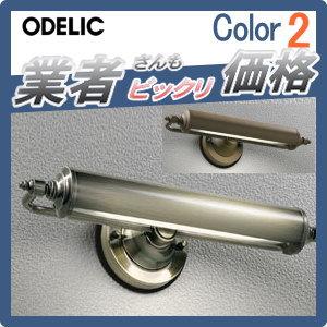 無料プレゼント対象商品エクステリア屋外照明ライトオーデリック(ODELIC)ポーチライトOG2540