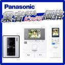 Panasonic(パナソニック)カラーテレビドアホン 【VL-SWD302KL】【VLSWD302KL】 【LEDライト搭載】【SDカードにカメラ映像を録画】 【録画機能】 【モニター親機・カメラ玄関子機・ワイヤレスモニター子機】 【インターホン】【ドアホン】