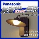 エクステリア 屋外 照明 ライトパナソニック(Panasonic) アンティーク 【照明器具 LGW