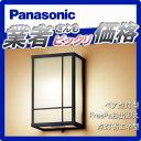 エクステリア 屋外 照明 ライト パナソニック(Panasonic) 【 和風照明 LGWC85083K