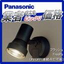 エクステリア 屋外 照明 ライト パナソニック(Panasonic) 【 スポットライト LGWC4...