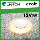 エクステリア 屋外 照明 ライト【12V照明】 【エコルトブロックライト EA0200962】 エコルトグランドライト 演出ライト ユニソン(unison)