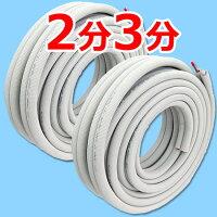 エアコン据付工事用配管(被覆銅管)2分3分20m2巻