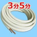 エアコン配管 3分5分 20m