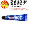 ソーラーレズ エポキシ ソーラーレジン / Solarez Solarresin Epoxy Resin
