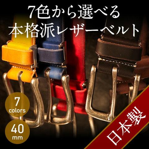 羽島ベルト ベルト 7色から選べる本格派レザーベルト 40mm幅 自社生産 メンズ ベルト 本革 手作り シンプル 細め カジュアル ユニセックス 長く使える 最大サイズ95センチ サイズ調節可能 セブン40 タンニンなめし 革 プレゼント ブランド レディース メンズ