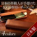 日本製 アイコスケース 専用設計【送料無料】綺麗に見えるIQ クリーナーまとめて収納 スタイリッシュな本革仕様「FUMO」 IQOSケース 羽島ベルト 製