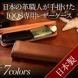 日本製 アイコスケース 専用設計【送料無料】綺麗に見えるIQ クリーナーまとめて収納 スタイリッシュな本革仕様「FUMO」 IQOSケース 羽島ベルト 製 アイコス