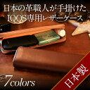 日本製 綺麗に収まる アイコスケース 専用設計 新型 対応 クリーナーまとめて収納 スタイリッシュな本革仕様「FUMO」 IQOS ケース 羽島ベルト 製 アイ...