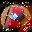 アイコスケース 【送料無料】 まとめる小物入れ カバン中が可愛くなる かわいいカタチ 本革使用 日本製 クリーナーもまとめて収納「EMMA」 IQOSケース 羽島ベルト 製