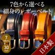 【送料無料】 羽島ベルト 7色から選べる細身のレザーベルト 30mm幅 自社生産 メンズ ベルト 本革 手作り シンプル 細め カジュアルベルト ユニセックスベルト 長く使える 最大サイズ98センチ サイズ調節可能 セブン30 ベルト