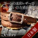 【送料無料】私たちのこだわりの染色技術 我々職人の手染めで作る カジュアルベルト 日本製 本革 ベルト 羽島ベルト カムフロスト 革を楽しむベルト ベルト